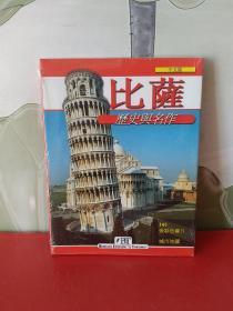 比萨:历史与名作(中文版)全新未开封