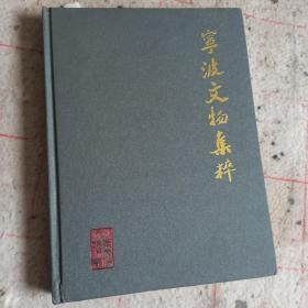 宁波文物集粹