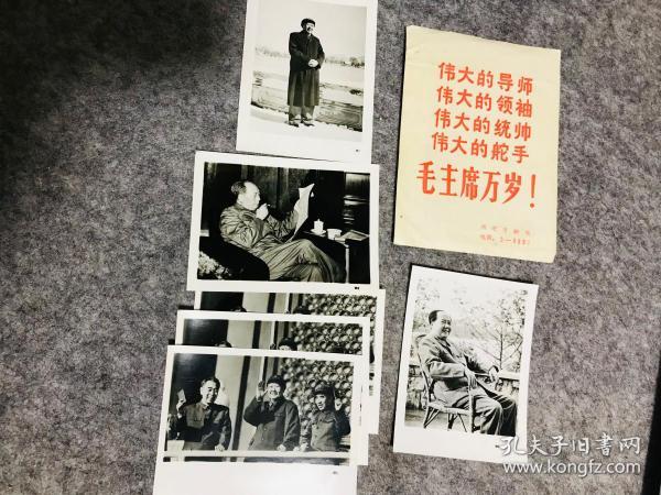 少见毛主席周总理林彪合影照片等6张,西安新风