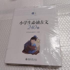 小学生必诵古文240篇(套装共三册)