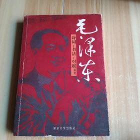 毛泽东诗词书法对联鉴赏