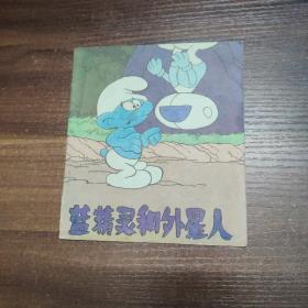 蓝精灵和外星人-40开88年一版一印
