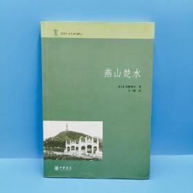 燕山楚水(1版1印4000册)