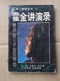 霍金讲演录——黑洞、婴儿宇宙及其它