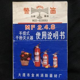 《手提式干粉灭火器使用说明书》警笛牌 MF2.4.8332开 大连金州消防器材厂 私藏 书品如图