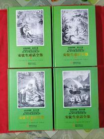 安徒生童话全集  英汉对照插图本(16开精装全四册)