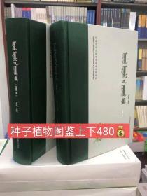 ᠦᠷᠡᠳᠤ ᠤᠷᠭᠤᠮᠠᠯ ᠊ᠤᠨ ᠵᠢᠷᠤᠭᠲᠤ ᠲᠣᠯᠢ种子植物图鉴,上下册,第二版,彩色版,蒙文