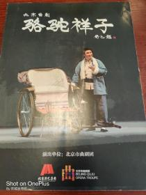 节目单:北京曲剧《骆驼祥子》李相岿·卢雪文