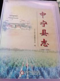 中宁县志1986-2006