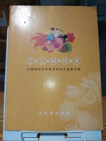 企业拜年卡——中国邮政贺年有奖明信片业务手册
