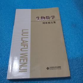 刘来福文集:生物数学