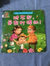阳光宝贝 儿童第一套完美品格塑造故事:对不起,是我打碎的!