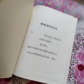 廖阅鹏催眠圣经