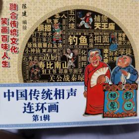 中国传统相声连环画(第一辑1-8)(共8册2010一版一印)