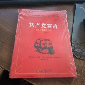 共产党宣言 党员干部普及读本(百周年纪念版)