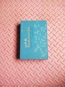 山西人才发展战略蓝皮书(1-3)卷