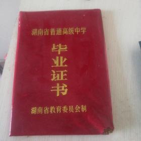 湖南省普通高级中学毕证书