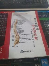 新世纪全国整脊医学系列教材:整脊基础与脊柱病诊断