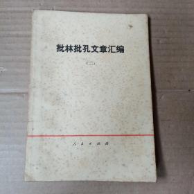 批林批孔文章汇编 (二)