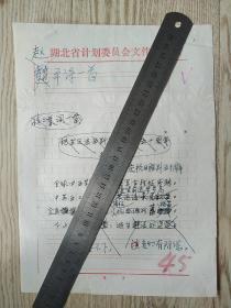 赵平诗稿一页。。