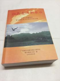 铁马金戈战粤中:粤中纵队成立60周年纪念文集