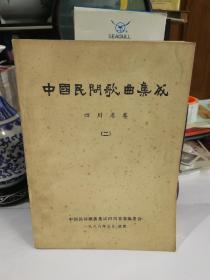 中国民间歌曲集成四川省卷 二