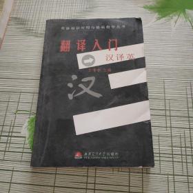 翻译入门——汉译英
