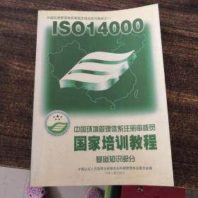 ISO14000中国环境管理体系注册审核员国家培训教程   基础知识部分
