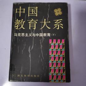 中国教育大系.马克思主义与中国教育 下册
