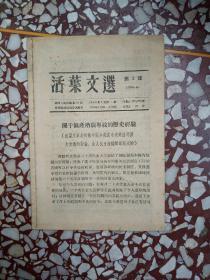 活页文选第2号1956年
