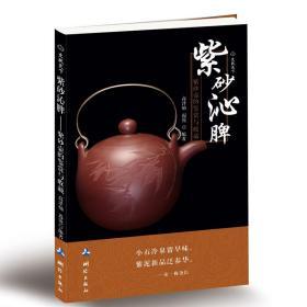 紫砂沁脾—紫砂壶的鉴赏与收藏(文玩天下)❤ 高泽灿,迟锐 编著 测绘出版社9787503032639✔正版全新图书籍Book❤