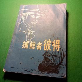 捕鲸者彼得【英】成·亨·金斯预著 插图版 馆藏