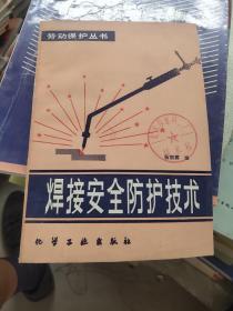 劳动保护丛书-焊接安全防护技术