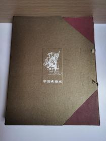 中国黄梅戏(邮票珍藏册)有盒套、完整无缺