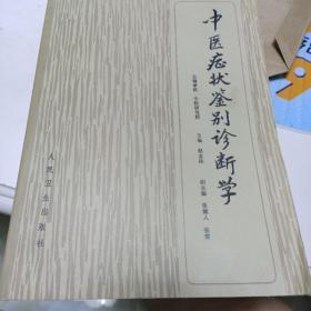 中医症状鉴别诊断学。