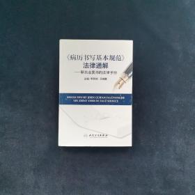 《病历书写基本规范》法律通解:新执业医师的法律手册