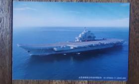 《辽宁号  航空母舰》2012年山东邮政公司函件局发布,国际明信片邮资。