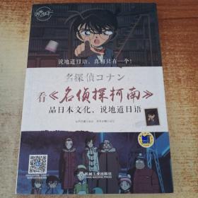 看 名侦探柯南 品日本文化,说地道日语