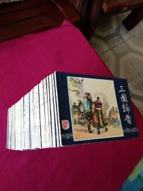 连环画:三国演义1套48本,双79(25本),80版23本