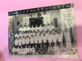 民国二十四年,乾山崇德女子小学庆祝双十纪念,尺寸19.8x14.5厘米