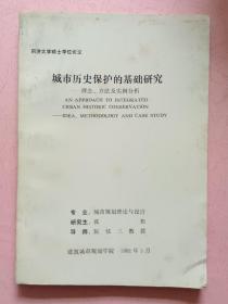 城市历史保护的基础研究  理念,方法及实例分析【同济大学硕士学位论文】