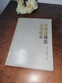 中国古建筑琉璃技术(精装本)