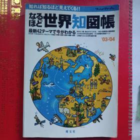 (日文原版):なるほど世界知图帐