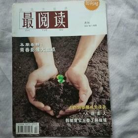 《最阅读》创刊号2007年7月