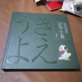 浮华尘世 日本浮世绘精品