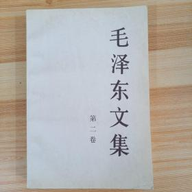 毛泽东文集(第2卷)