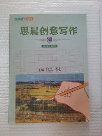 立思辰 大语文 思晨创意写作 三阶(春季)教师用书