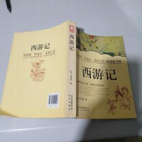 新家庭书架:西游记.
