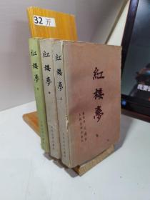 红楼梦 上中下(人民文学1982版 一版一印)