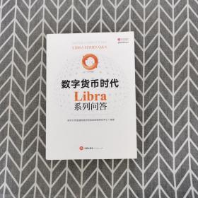 数字货币时代:LIBRA系列问答
